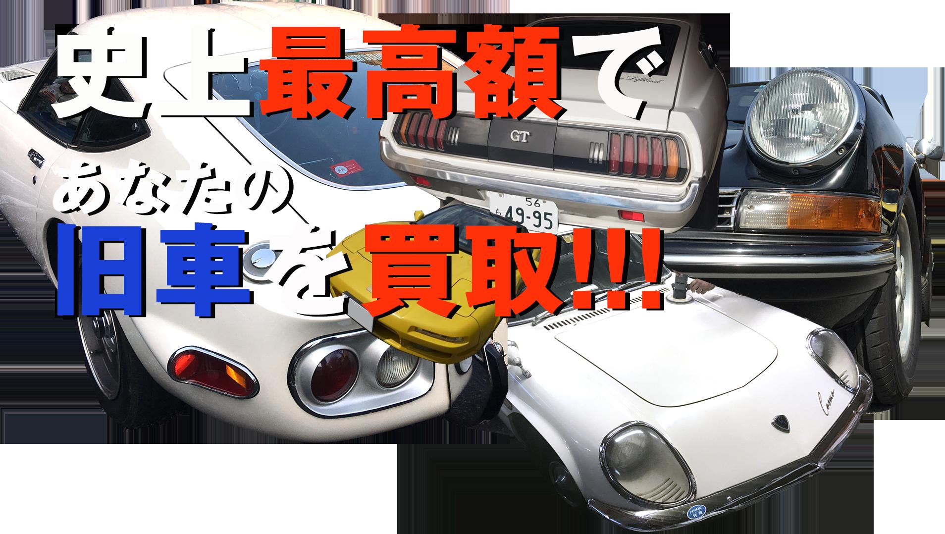 史上最高額であなたの旧車を買取!!!